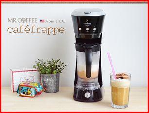 本格的なコーヒーフラッペが自宅で簡単に出来ます。そんな夢のようなマシンがあるのです。