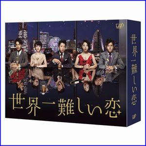 大野智「世界一難しい恋」最終話は櫻井出演で最高視聴率を獲得!そして【Blu-ray】の発売決定!