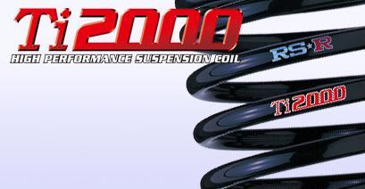 最強のダウンサス!RS★R RSR ダウンサス Ti2000 があなたの愛車をさらに素敵に変身させます。