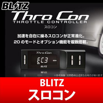 【ブリッツ/BLITZ】スロコン THRO CON プリウスPHV/PRIUS ZVW35 などにお勧め