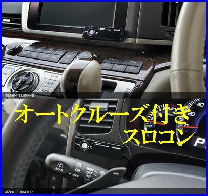 「Pivot 3-drive Series」はオートクルーズ付きスロットルコントローラーです。あなたのドライブを快適にしてくれます!