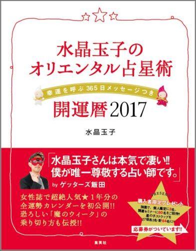 水晶玉子氏の占いで2017年を良い年にしましょう。水晶玉子氏はゲッターズ飯田氏が唯一尊敬する占い師です!