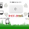 海外旅行Wi-Fi(ワイファイ)レンタルのおすすめ