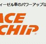 コペンセロの馬力&トルクUPは「RaceChip ONE for K-Car」で実現します。