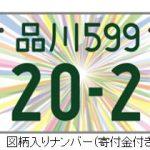 オリンピックナンバー交換方法?黄色ナンバーが白ナンバーになる。