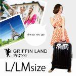 卒業旅行にファッション性抜群のスーツケースを探す!