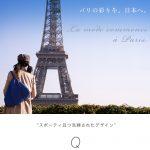 パリ発のインスタで話題 Qbag がお洒落です。