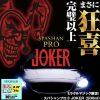 【SPASHAN】スパシャンプロ3 JOKER が限定で登場!赤×黒どっちを選ぶ?